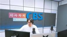 """인기 BJ 대도서관, CBS '시사자키' 임시 진행…""""영광이다"""""""