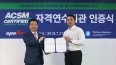헬스클럽 브랜드 스포애니, ACSM 자격연수기관과 독점 계약 체결