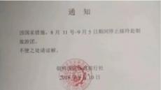 北, 돌연 외국인 단체관광 전격 중단…시진핑 답방?
