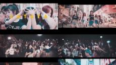 (여자)아이들, 컴백전 데뷔곡 뉴욕 타임스퀘어 플래시몹 영상 공개