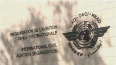北이 수용한 ICAO 사찰은 '항공보안 감사'