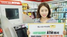 '無카드 편의점 ATM 무료 출금'…세븐일레븐, KB국민銀 리브 서비스