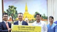 KB금융, 라오스 이재민 구호성금 10만달러