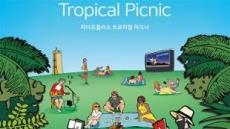 한화생명, 버스킹·영화상영…한여름 힐링라운지 무료 개방