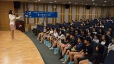 대한항공, 임직원 자녀 대상 글로벌 매너스쿨