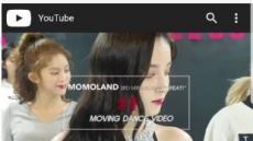 모모랜드, '뿜뿜' 뮤비 2억 2천만뷰 이어 댄스버전 영상도 유튜브 1억 돌파
