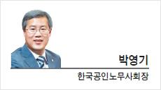 [헤럴드포럼-박영기 한국공인노무사회장] 용납돼서는 안 될 부당노동행위와 노동조합 파괴 행위