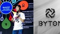 중화권 퍼블릭체인 바이텀(BYTOM), 자산에 특화된 스마트컨트랙트 정식 발표