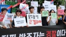 """정의당, 홍대 몰카 실형에 """"남성은 집행유예"""" 비판"""