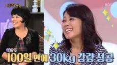 """홍지민 """"30kg 감량 후 무대서 날아다녀""""…야채만 먹어"""