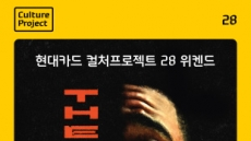 PBR&B를 대표하는 뮤지션 위켄드, 12월 첫 내한공연