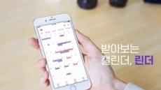 히든트랙, 관심일정 구독하여 받아보는 '린더' iOS 캘린더 앱 출시