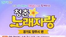양주시, 천만송이 천일홍 축제와 함께하는 '청춘 노래자랑' 개최