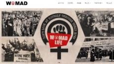 안희정 1심 판결전 워마드 게시판에 '식칼 테러'위협글