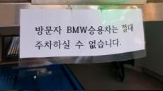 주차장 'NO BMW' 확산 본격화…애꿎은 차주들 '울화통'