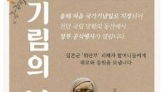 설리, SNS '기림의 날'포스터…日 악플러 덕에 홍보효과 '톡톡'