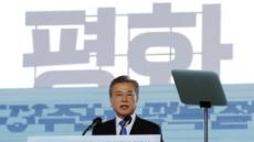 """文대통령 """"가을 남북정상회담, 비핵화ㆍ종전선언 담대한 발걸음"""""""