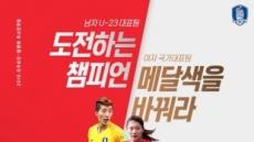 2018 아시안게임 축구 일정, 15일 밤9시 한국 바레인전 MBC 생중계