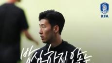 """아시안게임 태극전사들 출사표…손흥민 """"방심하지 않는 대한민국"""""""