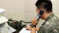 """국방부 """"남북 동해지구 군 통신선 8년만에 정상화"""""""