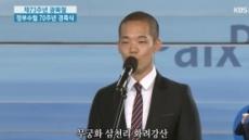 '미션' 악랄 일본군 츠다하사 이정현, 애국가 불러 화제