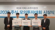 이베스트투자증권, '제3회 2030 주식 모의투자대회' 시상식 개최