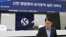 신한銀 '영업행위 윤리준칙' 전 직원 서약식