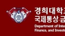 경희대 국제통상&금융투자학과, 신입생 위한 '#Jumping 2019 입학콘서트' 개최