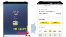 KB금융-삼성전자, 금융 특화 스마트폰 출시
