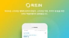 KEB하나은행, 스타트업 위한 SNS '피트IN' 출시