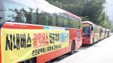 인천 광역버스 중단 오늘 분수령…인천시-업계 '솔로몬의 지혜' 찾을까