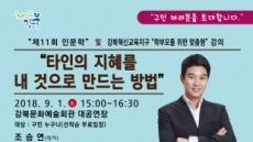 강북구, 조승연 작가ㆍ박용진 국회의원 인문학 강의