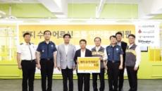 KB손보, 폐지수집 어르신 교통안전  '반짝반짝 캠페인'