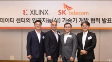 SKT, 자일링스 AI 가속기 데이터센터에 적용