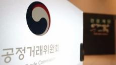 검찰, '공정위 취업 비리' 전ㆍ현직 간부 무더기 기소