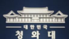 """靑 """"여야정 상설협의체 본격 가동""""…11월 첫 회의"""