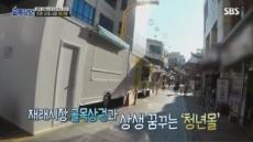 협찬금 2억 받은 '백종원 골목식당'…빛바랜 초심에 '갑론을박'