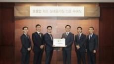 서울신라호텔, 국내 호텔 최초 실내 공기질 인증