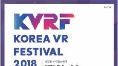 4차 산업혁명의 중심 VR/AR 한자리에 … 'KVRF 2018' 9월 상암서 개최