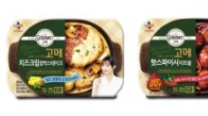 집에서 즐기는 '셰프의 안주'…CJ제일제당 '고메 상온간편식' 2종 출시