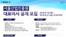 서울시 중소기업지원기관 '서울산업진흥원(SBA)', 대표이사 공개모집