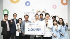 효성, 장애인 치과진료 지원금 2000만원 전달