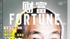 """美포춘 """"미국의 결정적 문제점은 중국을 잘 모른다는 것"""""""