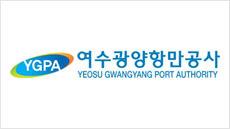 국내 2위 항만 여수광양항만공사 창립 7주년 기념행사