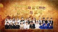 KBS '불후의 명곡', '가요무대' 특집…김동건 아나 전설로 초대