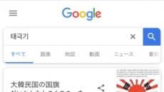 日 구글서 '태극기' 검색하면 전범기 합성된 국기 나오는 이유