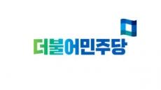 """민주 """"이산가족 상봉 환영…상설면회소 설치 절실"""""""