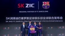 SK 지크, FC바르셀로나와 스폰서십 계약…한국기업 최초