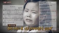 日동요 '삿짱' 괴담에 뒷목 서늘…4절까지 부르면 공포엄습?