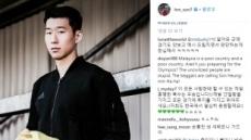 """손흥민 SNS 악플 도배…말聯 축구팬 조롱 글에 한국 팬들 """"우승으로 복수"""" 응원"""